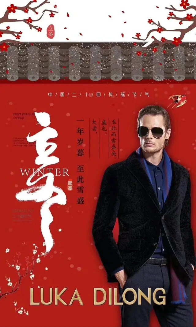 冬天你好! きょうは立冬 - あまちゃんの カタコト中文日記