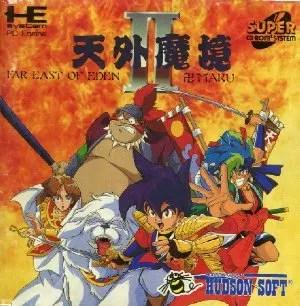 天外魔境II 卍MARU - 東京絵の具