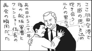 舩坂弘陸軍軍曹の戦い 四月十七日の再會 - ネイビーブルーに戀をして
