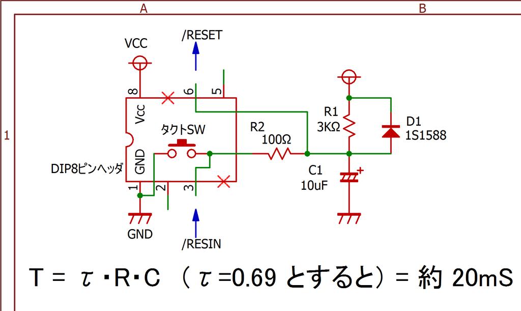 リセット回路 と RC時間計算 - レトロ電子工作
