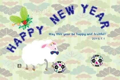 2015年未年の羊イラスト年賀状テンプレート 年賀はがき No39 イラスト