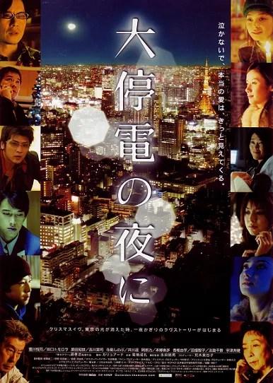 大停電の夜に (2005) - こっちゃんと映畫をみまちょ♪
