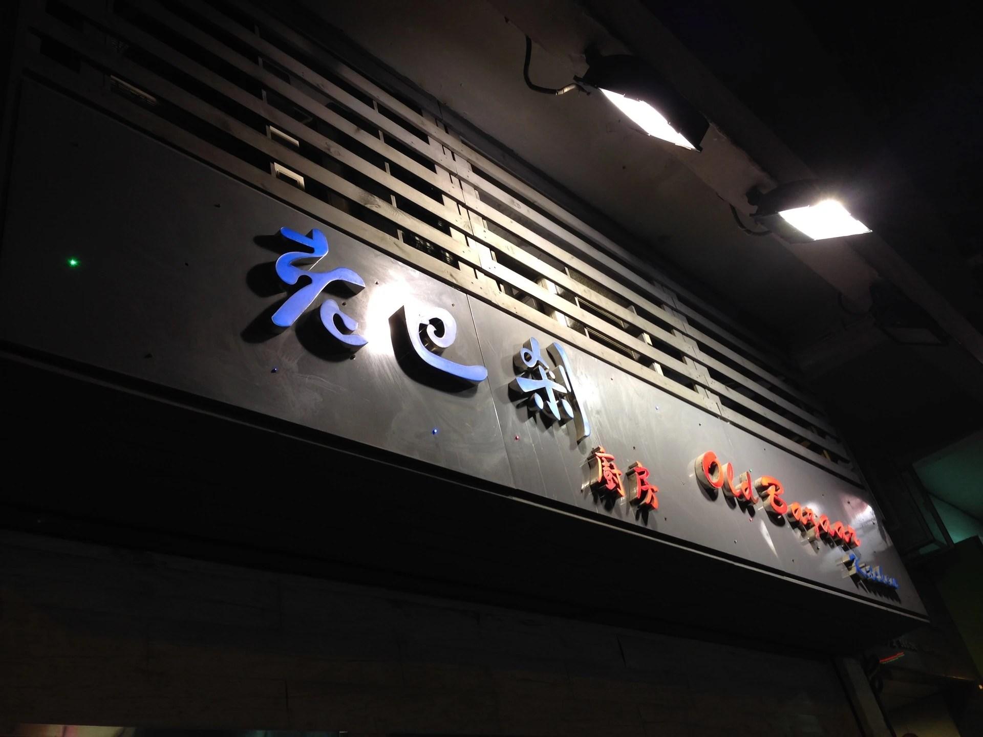 香港:老巴剎 Old Bazaar Kitchenに行ってきました~! - 上海で専業主婦始めました!(vo.2)