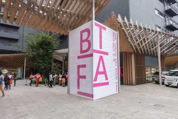 Tokyo Art Book Fair 2017 Tabf