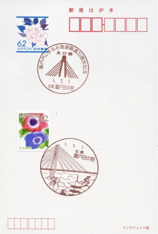 瀬戸田中野郵便局の風景印 - 風景印集めと日々の散策寫真日記