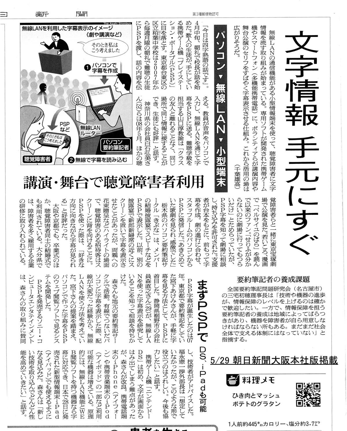 PSPへの文字表示など(朝日新聞大阪版) : おばば奇譚