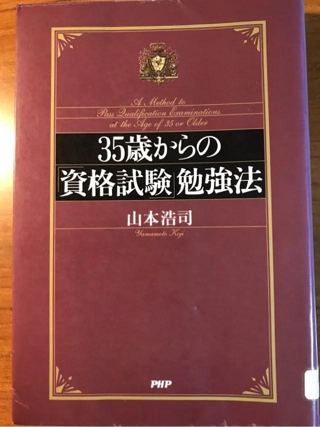 書評 35歳からの資格試験勉強法 山本浩司 - 読書と資格試験挑戦 ...