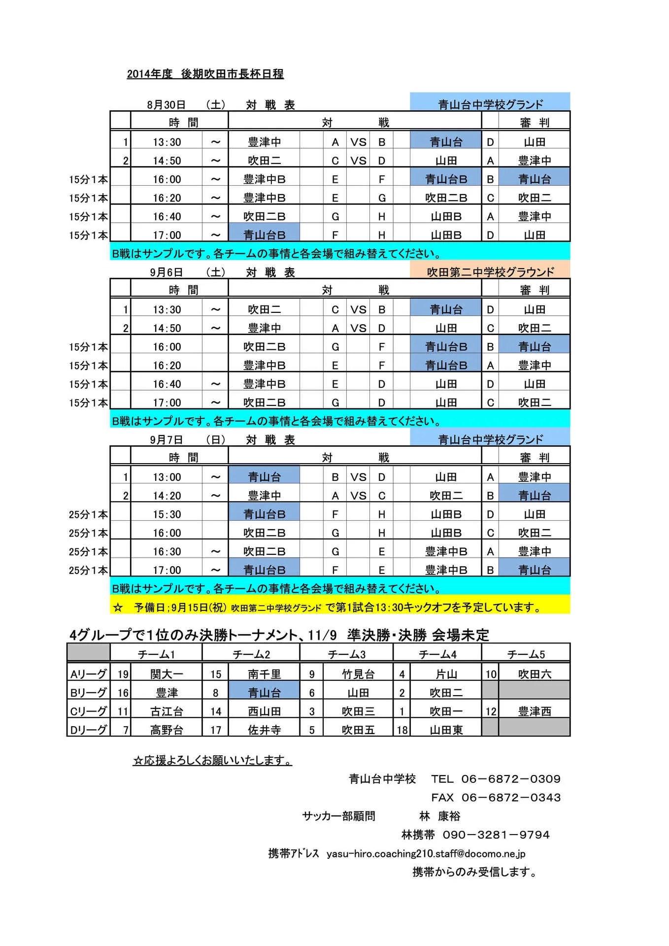 後期市長杯2014 - 青山臺中サッカー部保護者會ブログ