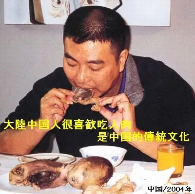 China(支那)のカニバリズム【閲覧注意】 - 浮世風呂