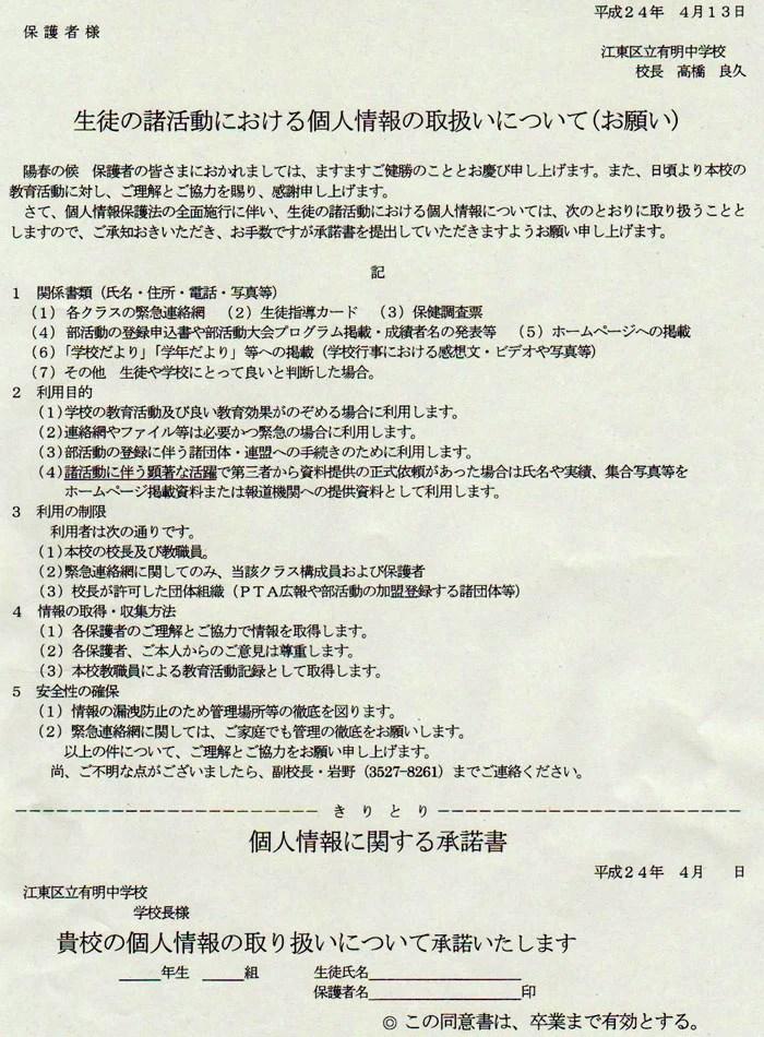 【続】個人情報承諾書 - PTA退會とその後の記録