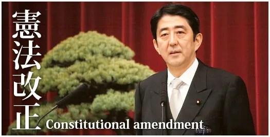 「憲法改正」の画像検索結果
