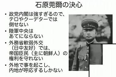 (250910)第10週4話満洲事変~日本が一方的に侵略? - ネット愛國保守 tosi3 舊blog
