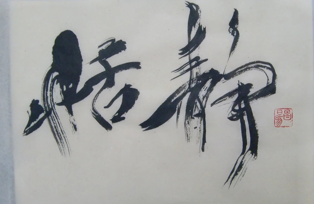神戸新聞文化センタ-KCC展 - 書遊ing 今川昌暘 『書の世界』