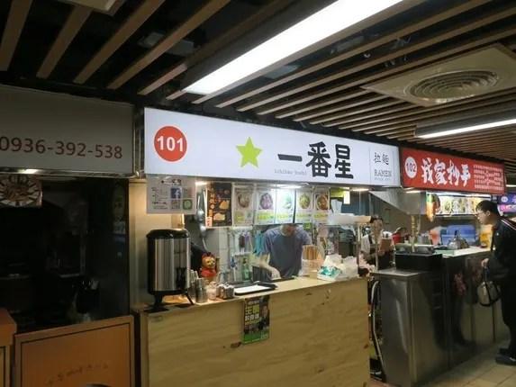 拉麵 一番星@臺北市西湖市場 「醤油拉麺」 - そんなに食うなら走らんと