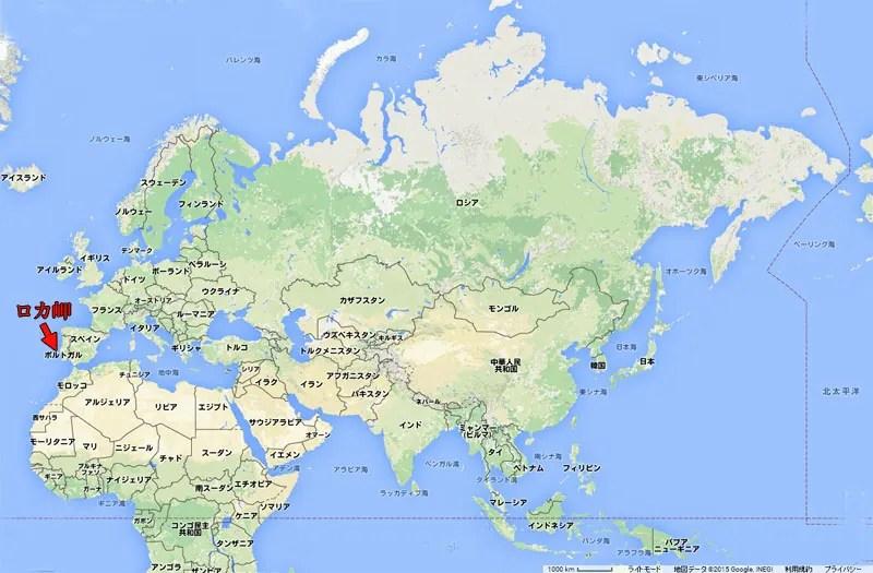 ユーラシア大陸の最西端に立ちました - ロカ岬観光 ...
