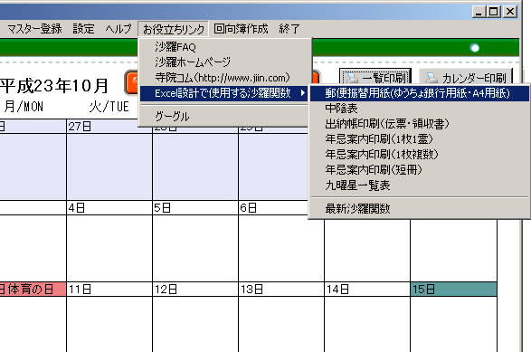 Excel関数メニュー