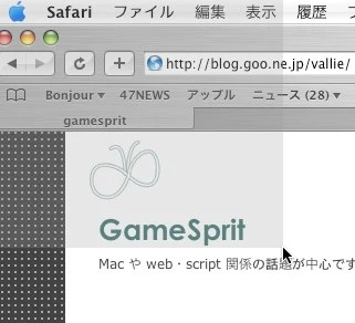Mac OS X :スクリーンショットを撮る - GameSprit