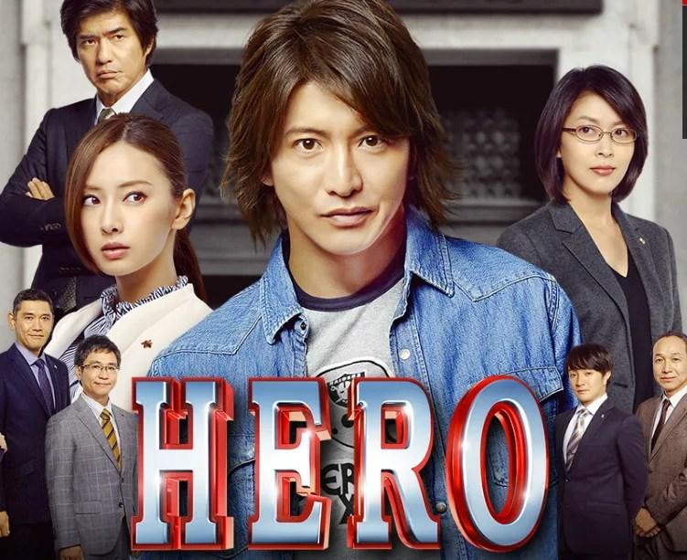 木村拓哉主演映畫「HERO」鑑賞してきました - 自由が丘大人の ...
