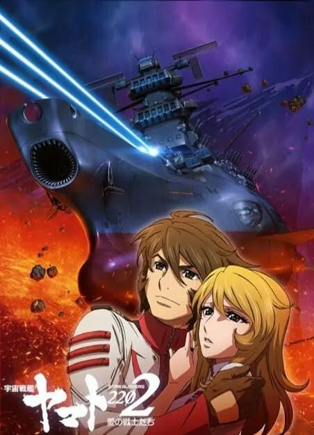 宇宙戦艦ヤマト2202 - 二 五 刀 流 ひとりごと ver.2