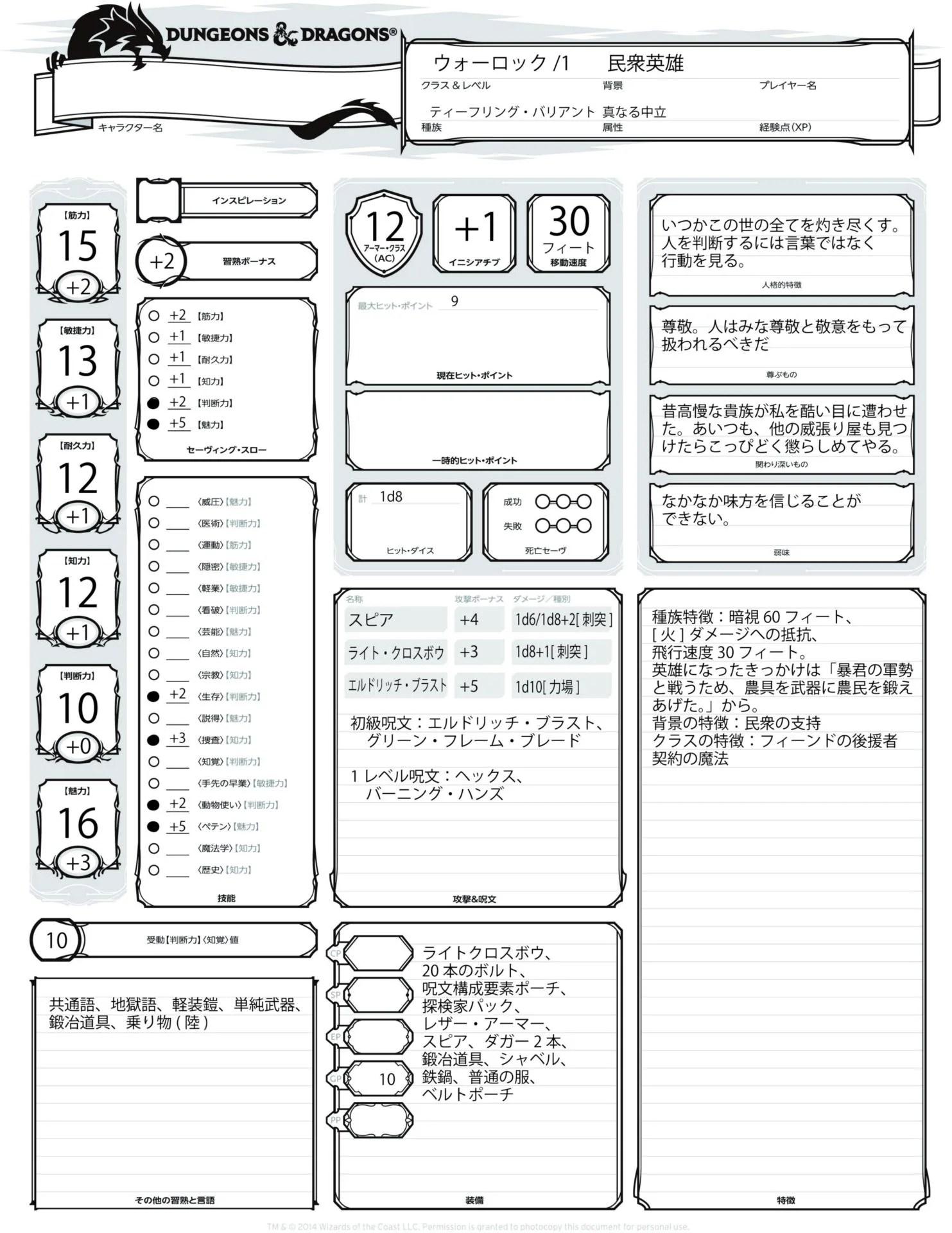 [ベスト] キャラクター 設定 シート - Fuutou-sozai