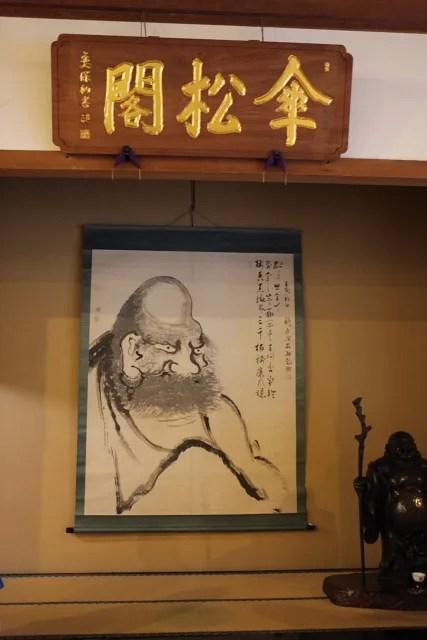 トッポパパの日本気まぐれ紹介, その101の3 『永平寺』 - TOPPO WORLD