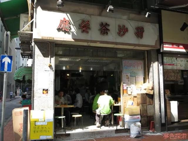 香港旅行2013 №27 沙茶餐廳(Ma Sa Restaurant) 上環(ションワン) - みにの夢色探索
