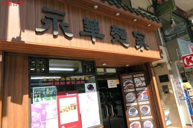 永華麵家 Wing Wah Noodle Shop 香港2017(11月) №4 - みにの夢色探索