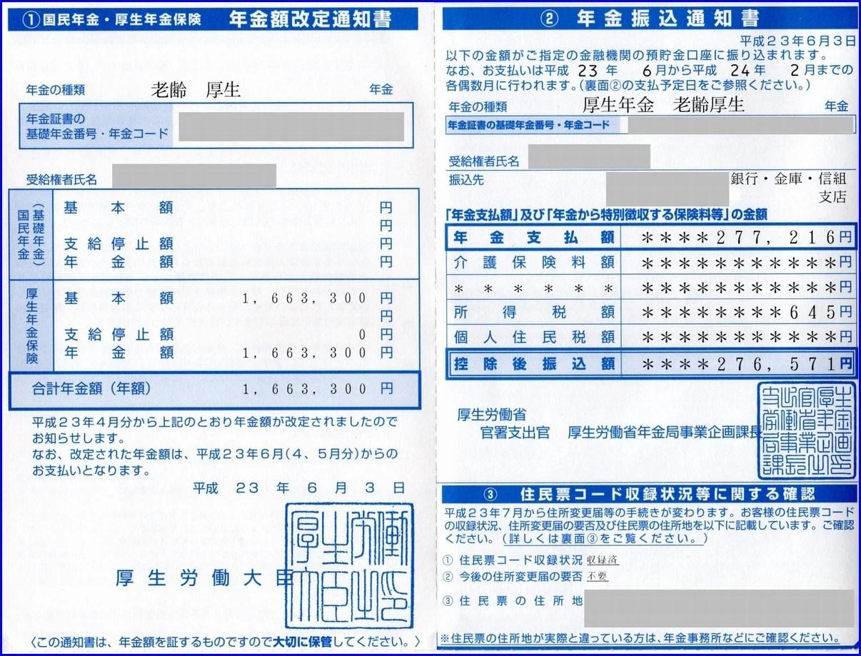 厚生年金額 改定通知 (2011年6月) - 年金暮し団塊世代のブログ