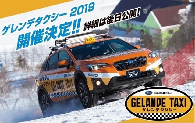 2019年もゲレンデタクシー開催決定!! - 富士スバル 渋川店