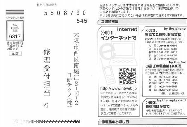 「パソコン・デジカメ・ソフト・携帯・PDA」のブログ記事一覧(5ページ目)-毎日更新!日刊 安頓写真ブログ