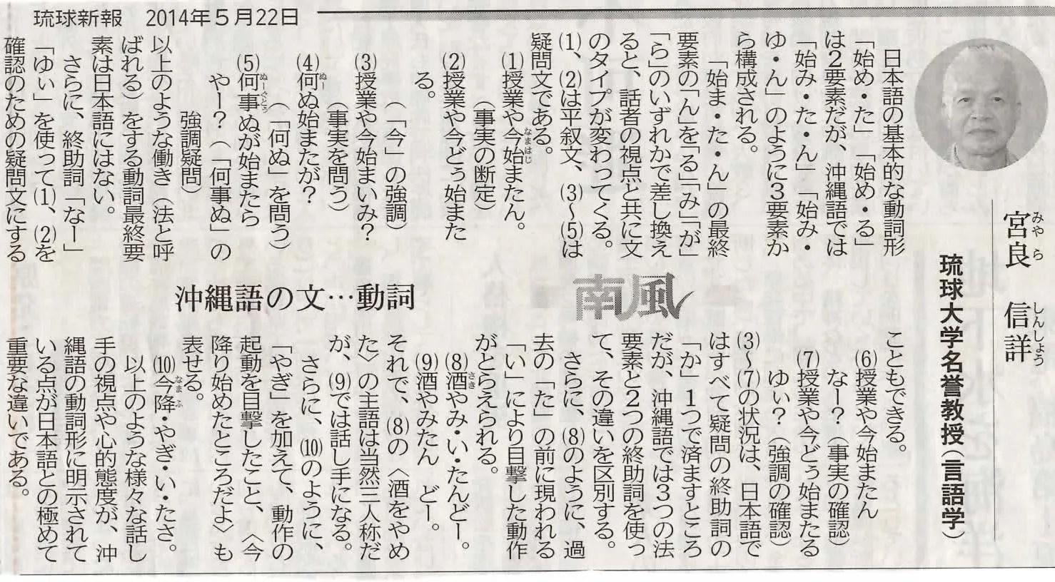 トップ 100+ 琉球 語 文法 - 100+イラスト