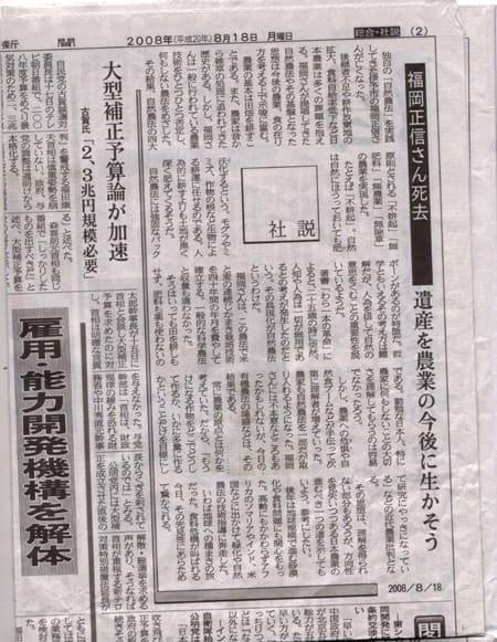 8月18日愛媛新聞・社説「福岡正信さん死去 遺産を農業の今後に ...