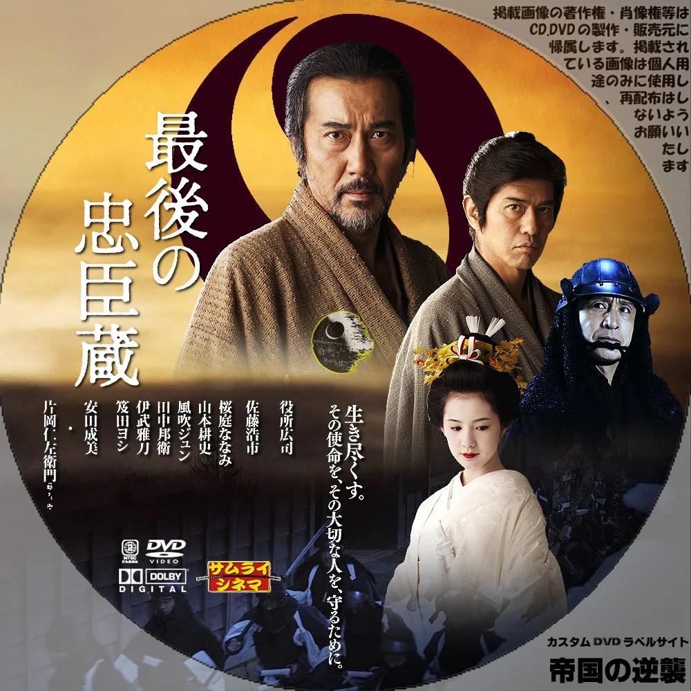 最後の忠臣蔵 カスタムDVDラベル DVDレーベル - 新作映畫のDVDラベル/帝國の逆襲