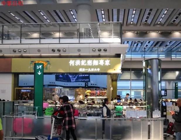 何洪記 Ho Hung Kee 香港2017(3月) №14 : 本日も中華日和