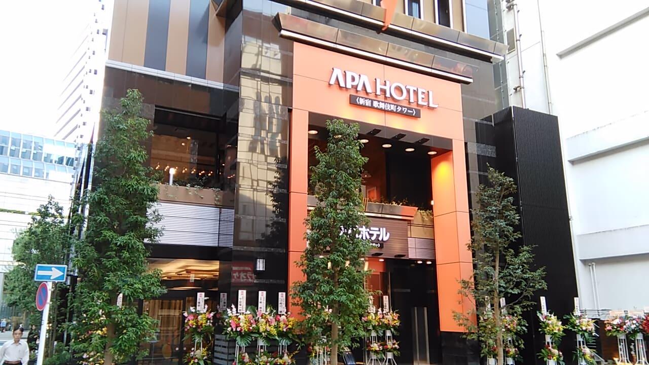 アパホテル新宿歌舞伎町タワーがオープンしました! - 新宿の虎