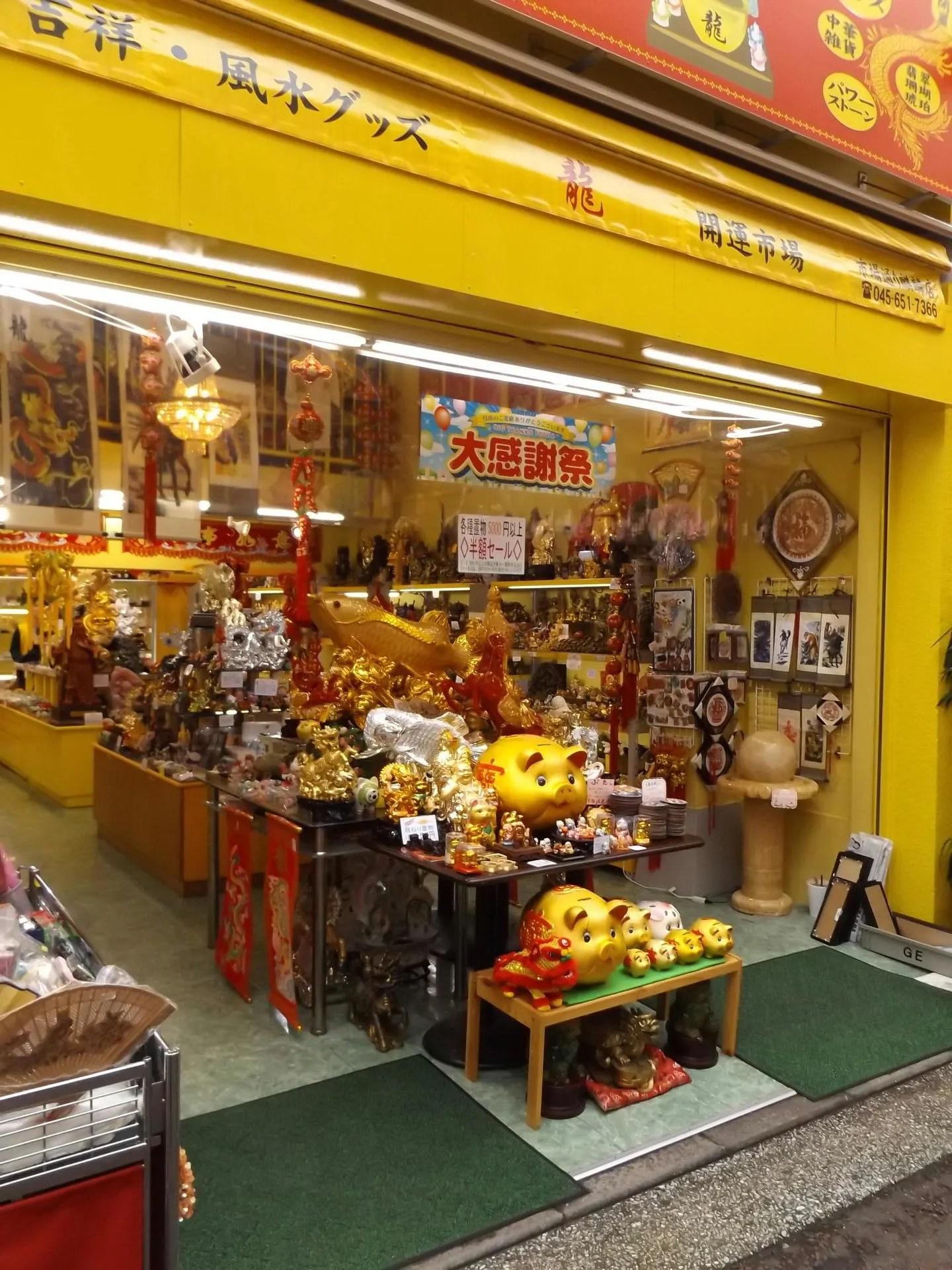 いつの間にか「龍(ギフトショップ・土産屋)」が中華街で數店舗 ...