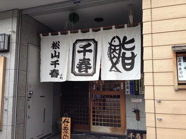 札幌旅行その10~千春鮨 小樽店~ - 青森グルメ探検