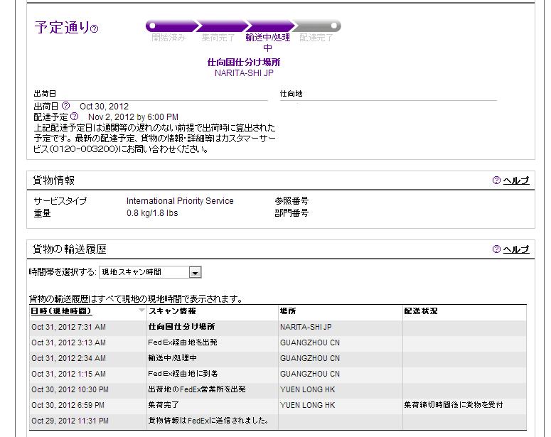 NEXUS7 購入 顛末記 (3) - みいちゃんといっしょ
