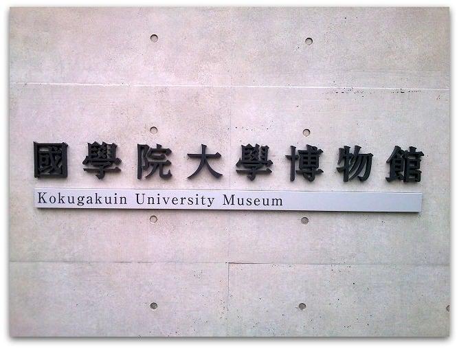 國學院大學ミュージアムトーク - 日々平穏