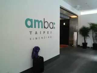 新オープン西門ambaホテル~春爛漫臺灣駆足旅行9 - キカクブ日誌