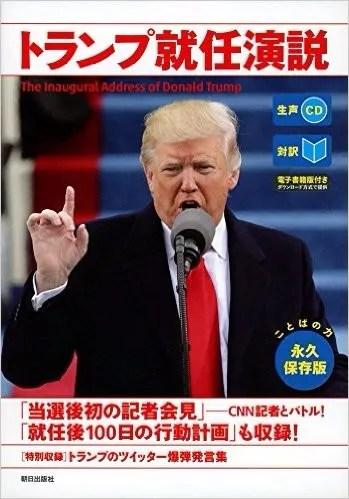 トランプ大統領の就任演説で英語の勉強をする(言行不一致も ...