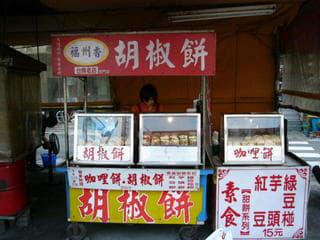 西門路福州香-臺南胡椒餅 - 臺南・ダイアリー