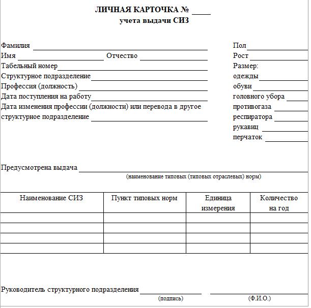 Бланк анкеты для загранпаспорта нового образца