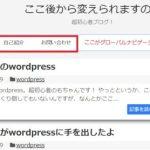 【wordpress】超初心者のグローバルナビゲーションに直リンクを貼る方法