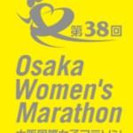 【2019】大阪国際女子マラソン【リザルト】