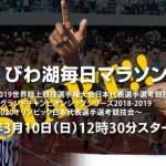 【2019】びわ湖毎日マラソン【リザルト】