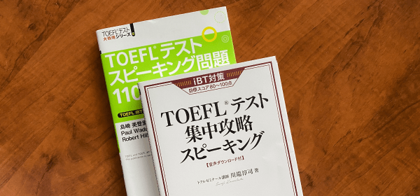 TOEFL スピーキング