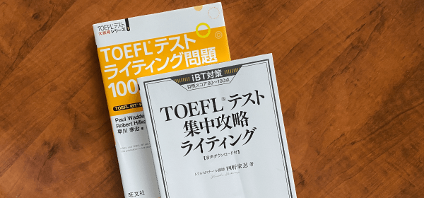 TOEFL ライティング