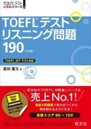 TOEFL教材L