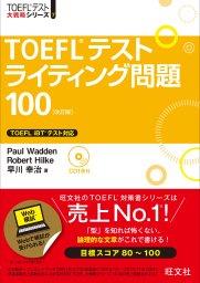 TOEFL教材W